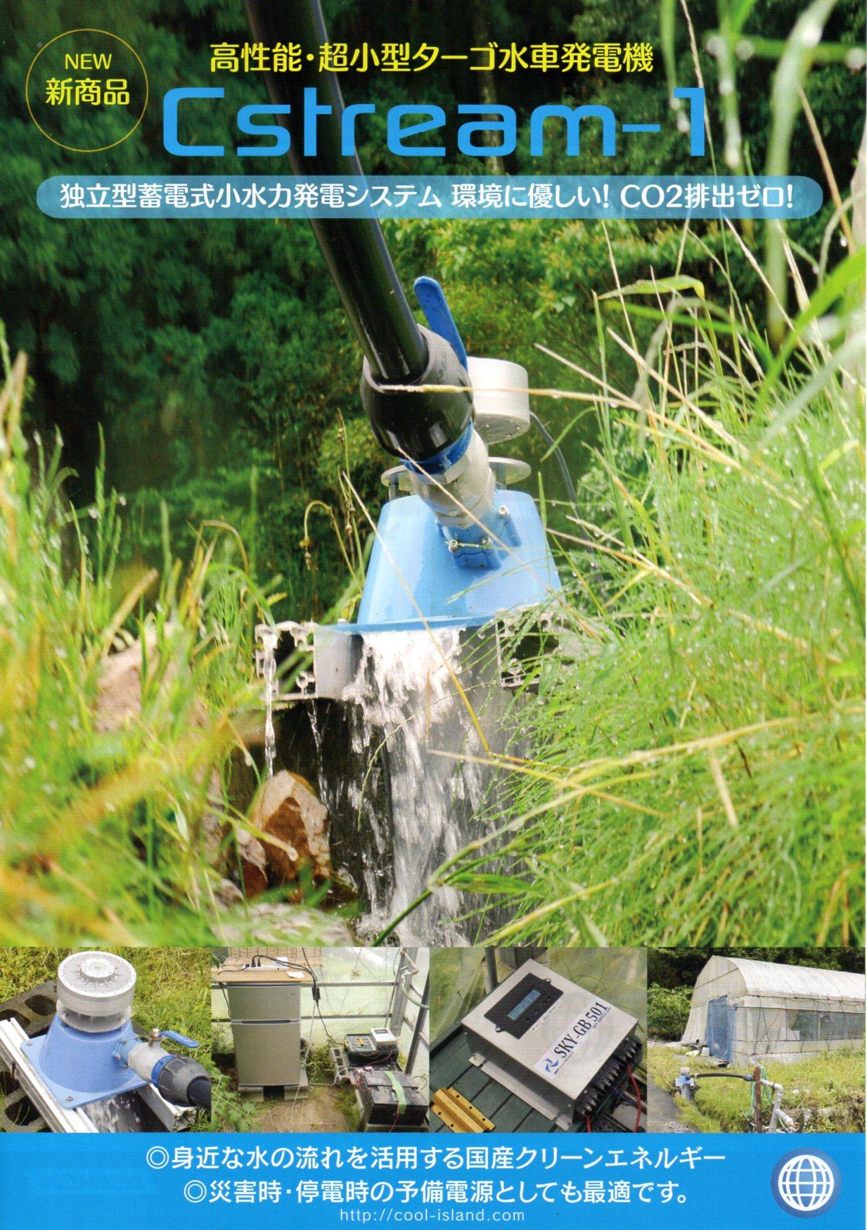 ターゴ水車発電機(表)