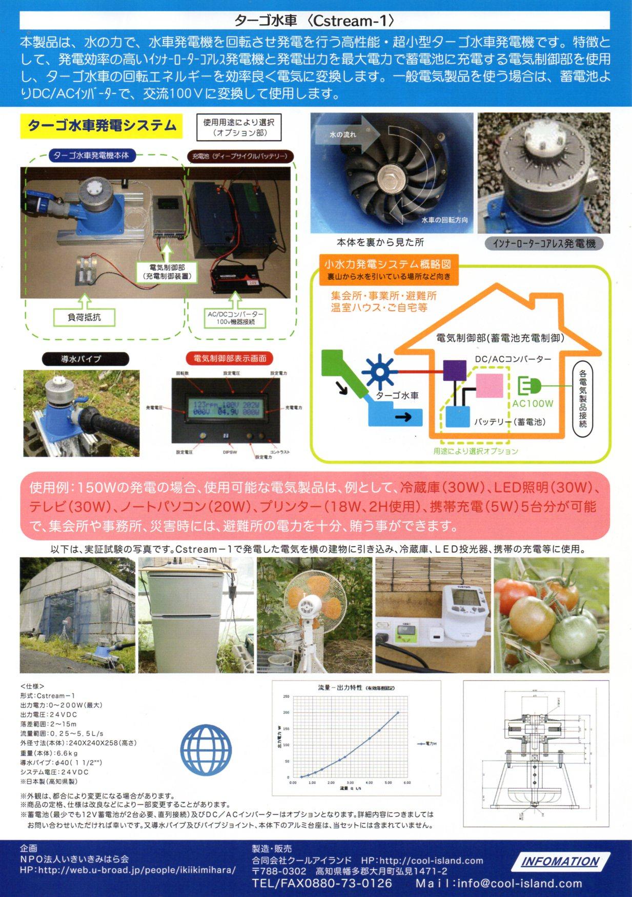 ターゴ水車発電機(裏)